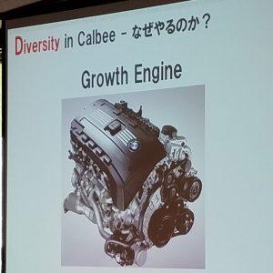 カルビーの成長エンジン