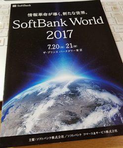 ソフトバンクワールド2017プログラム