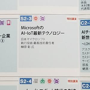 マイクロソフトの演題