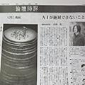 朝日新聞論壇時評