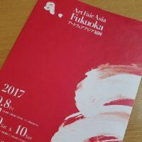 アートフェアアジア福岡パンフレット