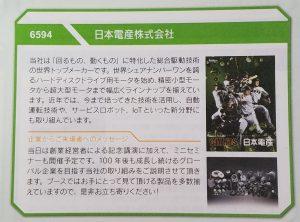 日本電産の告知