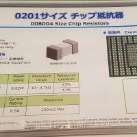 KOAの世界最小の抵抗器