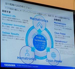 安川電機の25年ビジョン