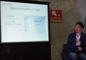 日動画廊も台北に開業