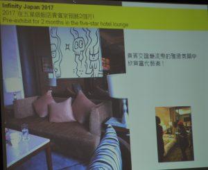 インフィニティ・ジャパン2017