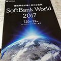 ソフトバンクワールド2017