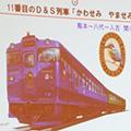 JR九州のD&S列車